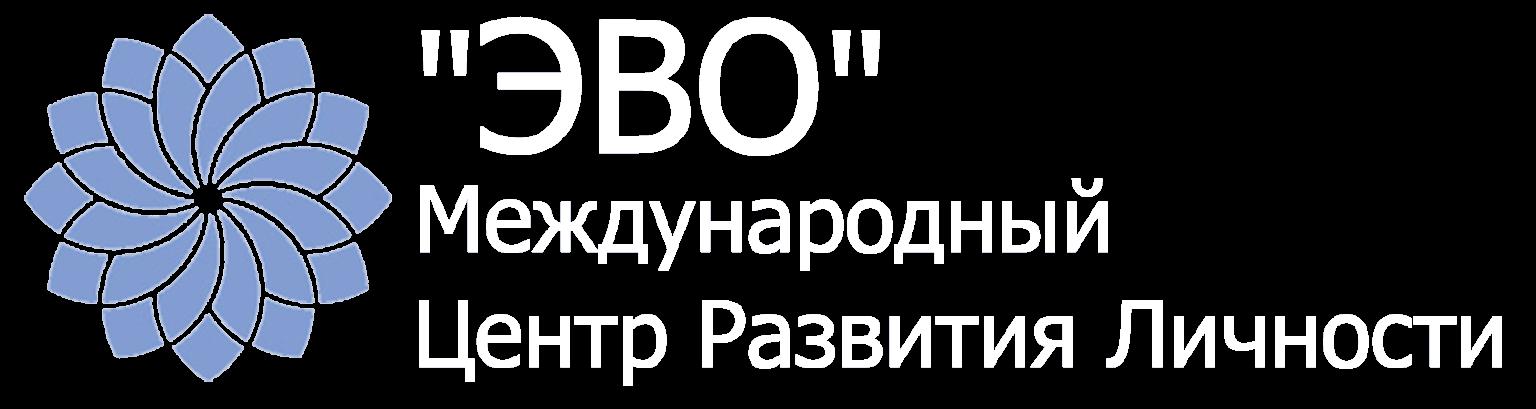 лого центр развития личности ЭВО