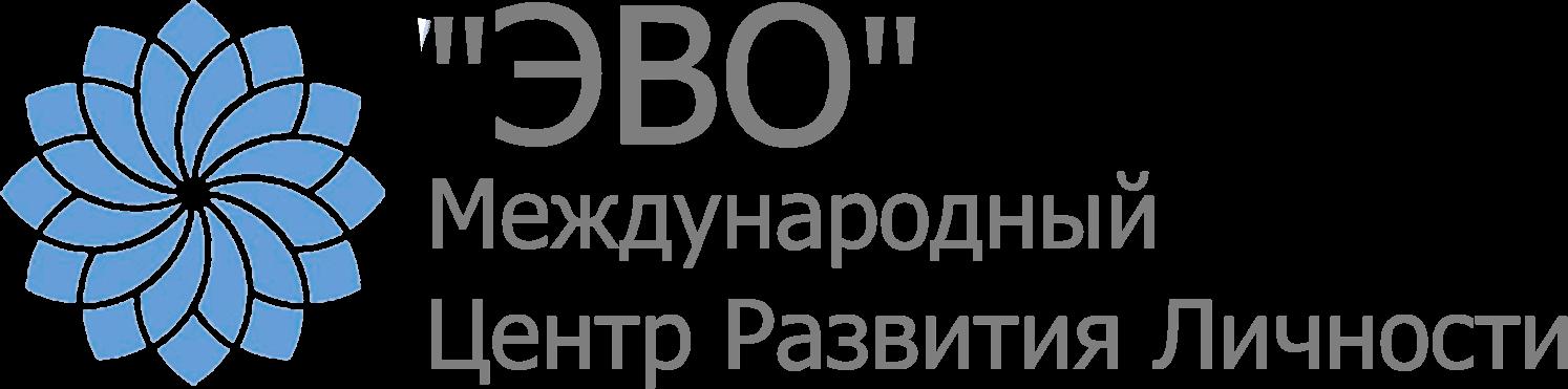 центр развития личности ЭВО
