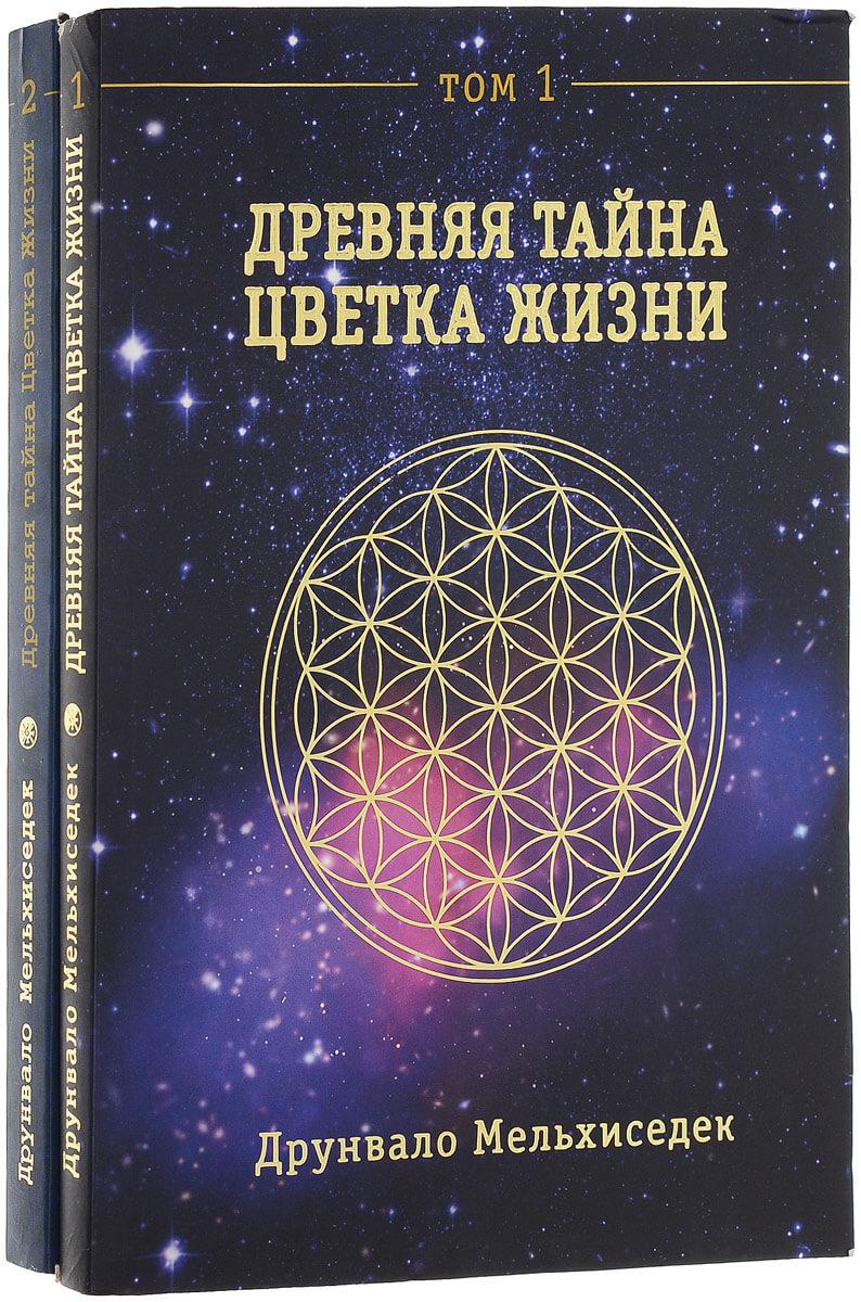 книга древняя тайна цветка жизни друнвало мельхиседек в двух томах
