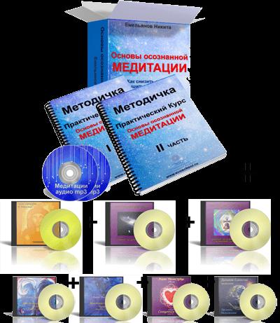Книга основы осознанной медитации с бонусами