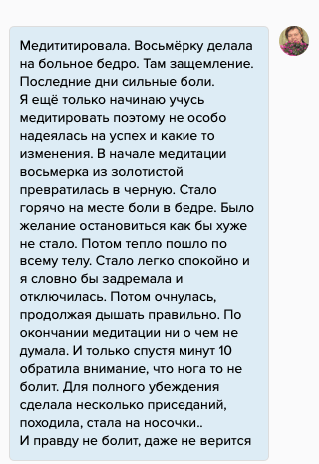 Отзыв Никита