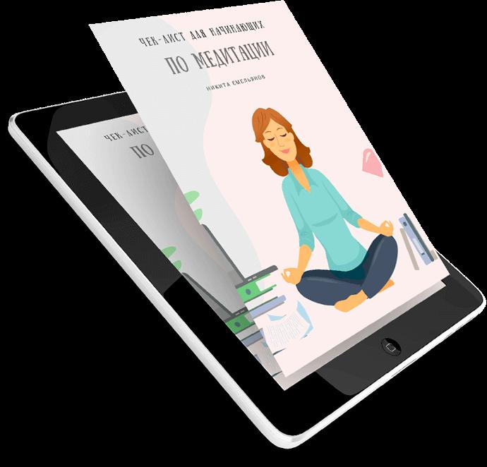 чек-лист по медитации