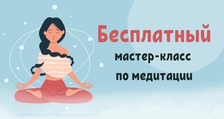 медитации безоплатный мастер-класс