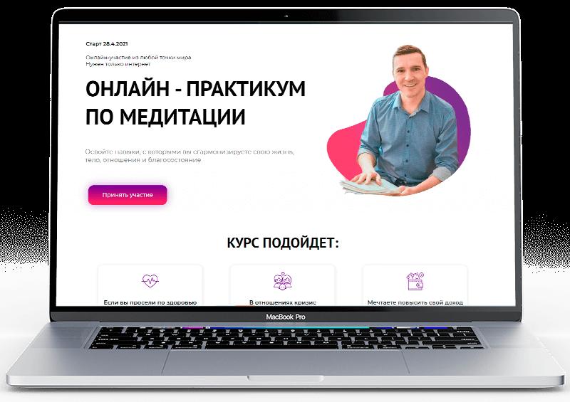 Free macbook pro 1